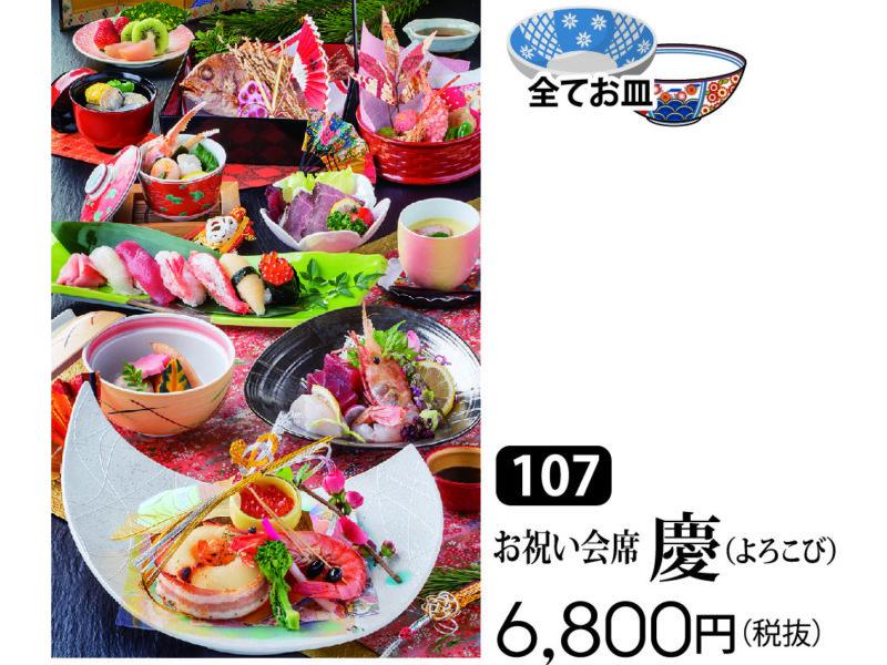 107-お祝い会席慶(よろこび)