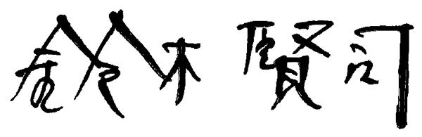 代表取締役 鈴木賢司 サイン