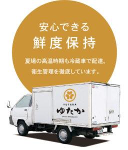 鮮度維持できるゆたか専用配送車